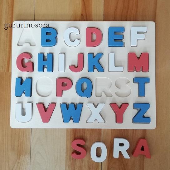 アルファベットパズルの写真