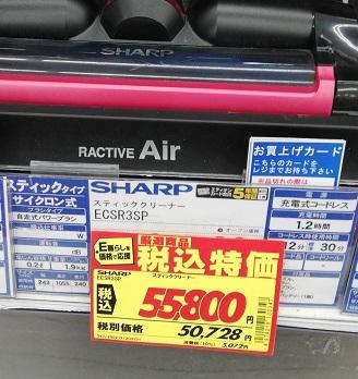家電量販店での店頭表示価格の画像