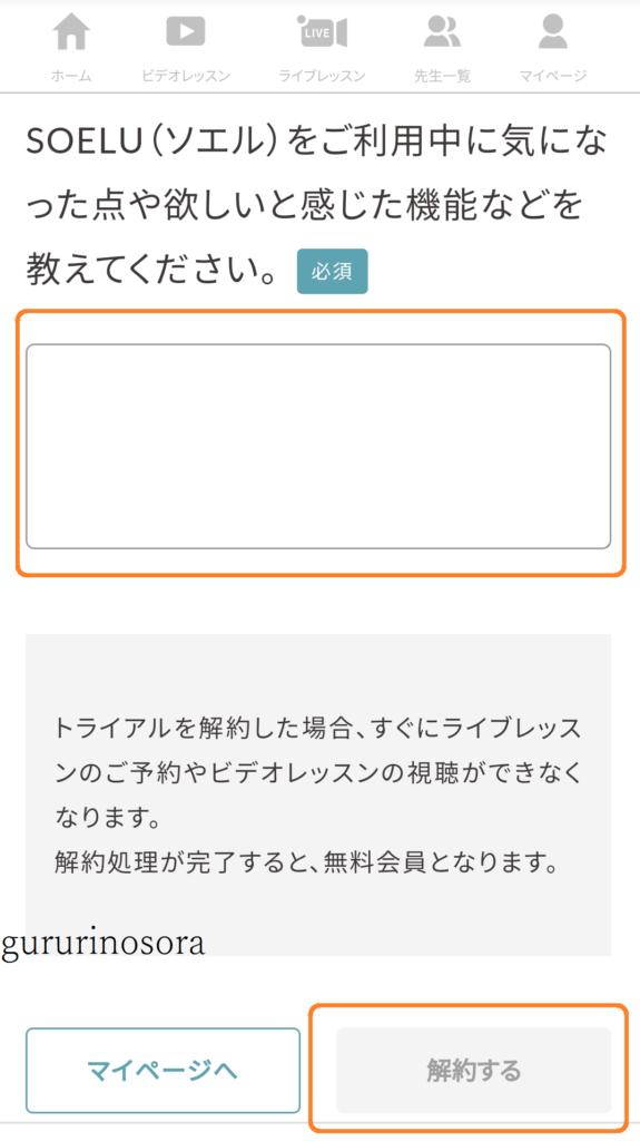 オンラインヨガSOELUの解約・退会方法を画像つきで解説