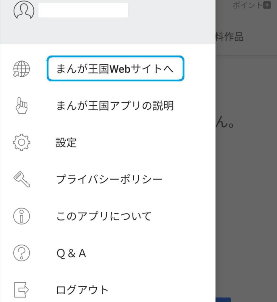 まんが王国のアプリ画面