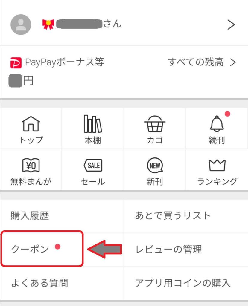 ebookjapanの半額クーポンの入手方法・確認方法