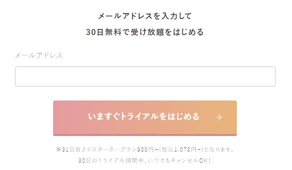 オンラインヨガSOELUの30日無料トライアルの申し込み方法