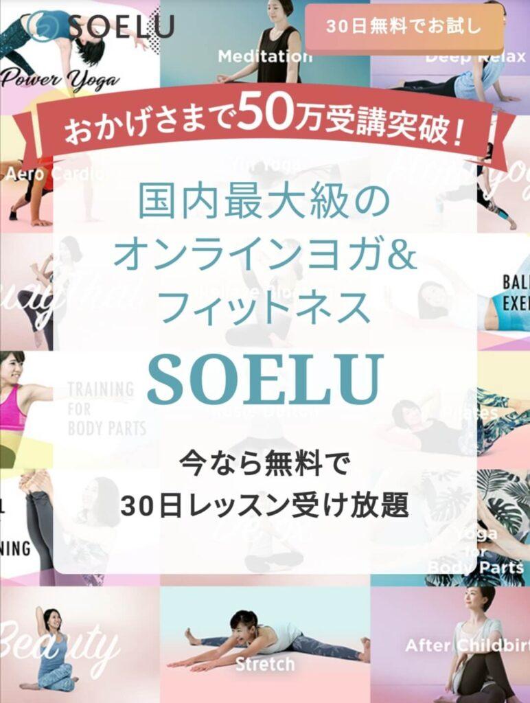 オンラインヨガSOELUの30日無料トライアルキャンペーン