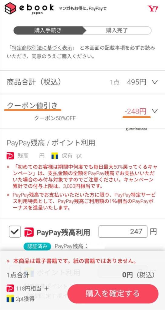 ebookjapanの50%OFFクーポンの使い方