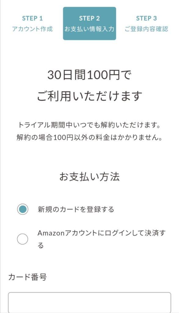 オンラインヨガSOELU(ソエル)を1ヶ月100円(税込み110円)で体験する方法