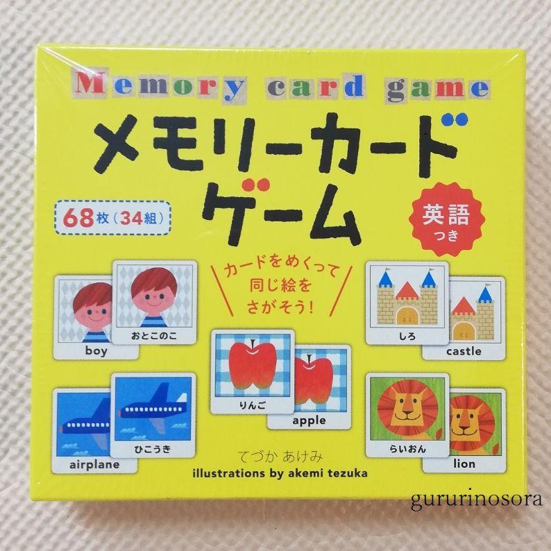 メモリーゲームのカード