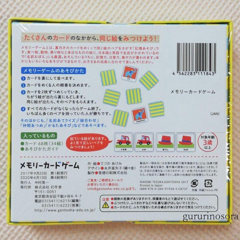 メモリーゲーム・英語と日本語