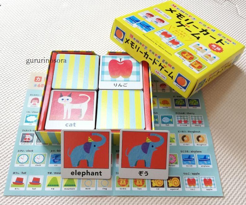 絵合わせカードゲーム