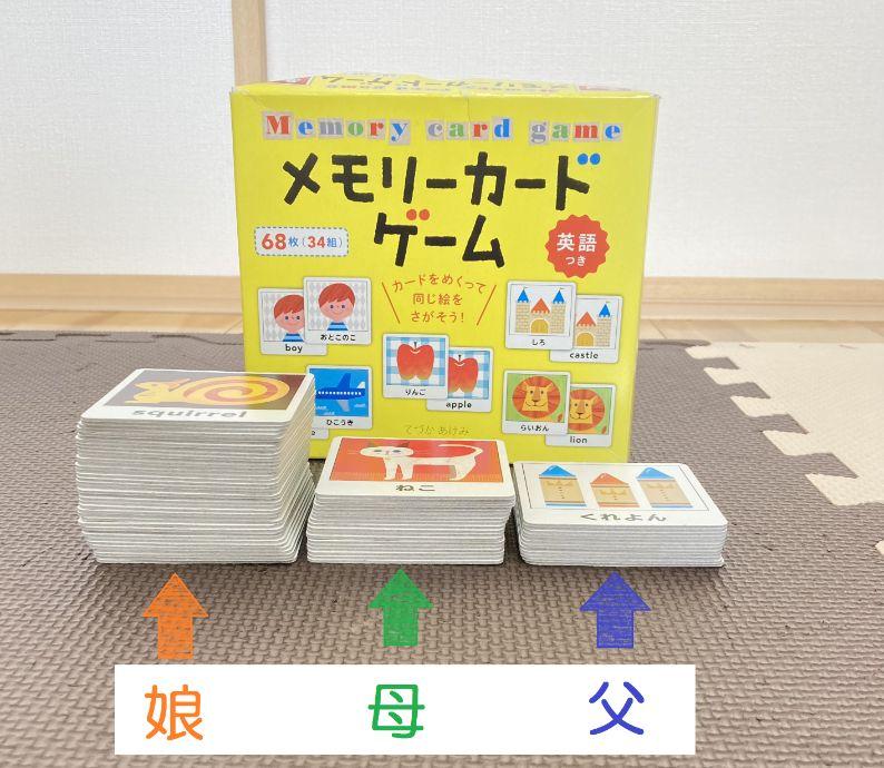 メモリーゲーム・子供
